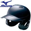 ミズノ ヘルメット 硬式用 両耳付打者用/つや消しタイプ 2HA18914
