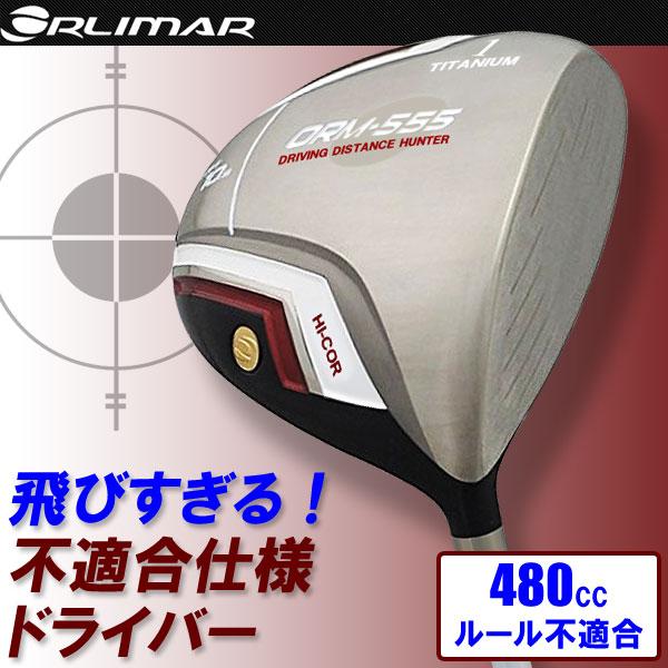 ◇飛び過ぎ高反発 オリマー ORM-555 チタン ドライバー ORLIMAR ★あれもこれも全品送料無料!