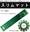 【ゲーム感覚のパターマット】 ライト スリムマット50 パター練習マット M-9