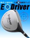 E-driver