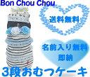【出産祝い】【おむつケーキ 3段】【Bon chou chou】【男の子用】☆12☆送料無料 名入れ無料即日発送オムツケーキ
