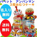 【出産祝い】【おむつケーキ 3段 】【アンパンマン】☆251...