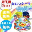 【サッシ—】【Sassy】237-1【双子用】【出産祝い】【おむつケーキ 3段 】【サッシ—】【Sassy】送料無料 名入れ無料オムツケーキ