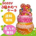 双子用【出産祝い】【おむつケーキ 3段 】【サッシー】【Sassy】☆310☆送料無料 名入れ無料オムツケーキ