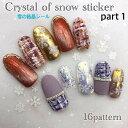 雪の結晶シールpart1(雪・結晶・ヒイラギ・クリスマス・トナカイ)マニキュア・ジェルに使用可能!! ネイル用品/ネイルシール/nail