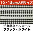 大判 ネイルシール 千鳥 白 or 黒 マニキュアやジェルに使用可能! P16Sep15