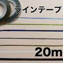 ネイルパーツ ラインテープ 20m 1本 ネイル パーツ ネイル用品 nail parts