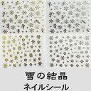 ネイルシール 雪の結晶 /雪/結晶/ゴールド/シルバー/天使/エンジェル/クリスマス/nail