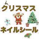 【セール価格!】ネイルシール クリスマス サンタ クリスマスツリー クリスマス マニキュアやジェルなどに使用可能!