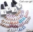 【☆大流行中です☆】 cat`s eye gel 全20色 単品 ネイル ジェルネイル マグネットネイル ネイルアート キャッツアイ キャットアイ ギャラクシー ネイル用品 マグネットジェル 磁石ネイル