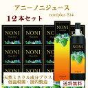 アニー 飲みやすい ノニジュース 12本【送料無料】熟成 モリンダ・シトリフォリア