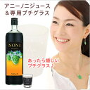 アニー ノニジュースnoniplus S14 &専用プチグラスセット【送料無料】