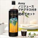 アニー 飲みやすい ノニジュース &専用プチグラス ノニが初めての方へ。熟成 モリンダ・シトリフォリア