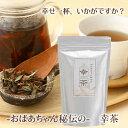 おばあちゃん秘伝の幸茶(150g)