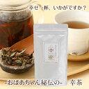 健康薬草茶 おばあちゃん秘伝の幸茶 (50g)石の癒の癒あがりドリンクでも人気の、クセになる美味しさ。