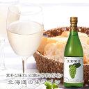 アニー 生ワイン フルボトル(北海道産 白ワイン)果実酒...