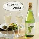 アニー 生ワインフルボトル(北海道産ぶどうの白ワイン)果実酒
