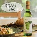 アニー生ワインハーフボトル(北海道産白ワイン)果実酒