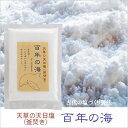 楽天ギフト通販 アニーのお気に入り天草の天然塩 百年の海・釜焚き(200g)サラサラタイプ