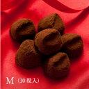 冬季限定スイーツ!クリスマスギフト・バレンタインに人気のトリュフチョコレートです。アニーパリチョコ10粒(Mサイズ)