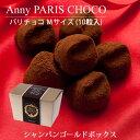 冬季限定スイーツ!バレンタイン・ギフトに人気のアニー パリチョコ 10粒(Mサイズ)生チョコ のような口どけと濃厚なカカオが贅沢な チョコレート。