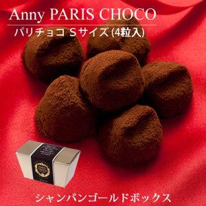スイーツ バレンタイン チョコレート