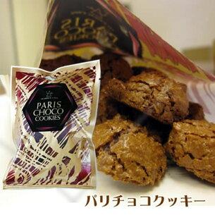 チョコレート コンテスト ・・パリチョコクッキー サクサクッ