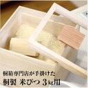 防虫・防湿に優れた 桐の米櫃(米びつ)3kg用 お米ストッカー 一合枡付き 結婚祝・新築祝に最適! 各サイズとスタッキング(重ね置き)できます。
