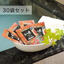 ストーンスパ石の癒の半身浴用入浴剤(30袋)