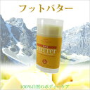 ROCKYMOUNTAIN フットバター 【55g】 (100%自然素材)