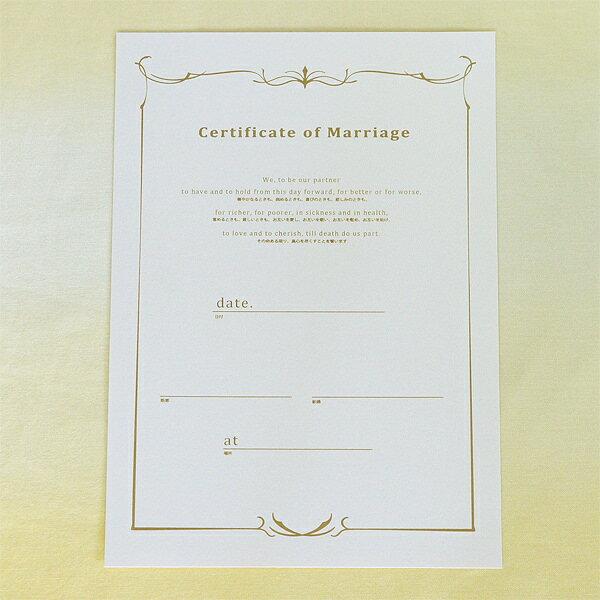 結婚証明書(人前式・チャペル式) 立会人署名 追加シート 【メール便可】