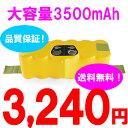 iRobot Roomba ルンバ バッテリー500/600/700/800シリーズ大容量3500mAh【送料無料】【在庫あり】【3ヶ月間 返金・返品保証つき】