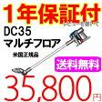 ダイソン DC35 Dyson Digital Slim DC35 マルチフロア 掃除機