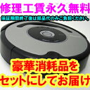 6 iRobot Roomba 560