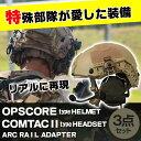 【3点セット】 ZTAC Comtac II ヘッドセット ver2.0(FG) OPS-CORE STANDARD タクティカルヘルメット ARCレールアダプター (DE) サバゲー 装備 【送料無料】ZTACTICAL Z-TAC コムタック 2 サバイバルゲーム ヘルメット タクティカルヘッドセット トランシーバー 無線機