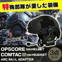 【3点セット】 ZTAC Comtac II ヘッドセットver2.0(FG) OPS-CORE STANDARD タクティカルヘルメット ARCレールアダプター (BK) サバゲー 装備 【送料無料】ZTACTICAL Z-TAC コムタック 2 サバイバルゲーム ヘルメット タクティカルヘッドセット トランシーバー 無線機