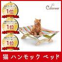 【 一生モノの猫ハンモック 】 Catoneer キャットハンモック 猫ベッド 猫 猫用ハンモック ネコハンモック キャットベッド ペットベッド ベット ネコベッド ネコ ねこはんもっく 暖かい 夏冬用 おしゃれ ギフトラッピング不可