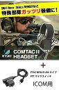 【送料無料】【お得セット】ZTAC Comtac II ヘッドセット ver2.0 NEXUS U94タイプ PTTスイッチ icom用 サバゲー 装備 ZTACTICAL Z-TAC zタクティカル z-tactical コムタック2 サバイバルゲーム ヘッドホン インカ...