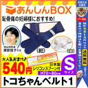 【クーポン有】■トコちゃんベルト 1(S)「恥骨痛」でお悩み...