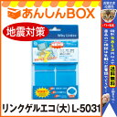 【即納★限定特価】 リンクゲルエコ(大)L-5051 品質重...