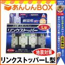 【あす楽★クーポン有&23%OFF】リンクストッパーL型(4...