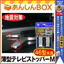 【クーポン有】【動画有】薄型テレビストッパーM【LV-324...