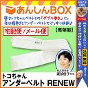 最大P8倍【クーポン有】トコちゃんアンダーベルト RENEW...