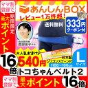 ママ割P5倍対象店【最大P16倍+クーポン有】 トコちゃんベ...