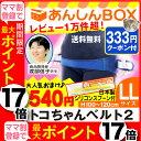 トコちゃんベルト 2 (LL) 送料無料 H100〜120cm