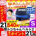 【最大P21倍+クーポン有】トコちゃんベルト 2 (S) H...