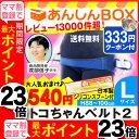 【最大P23倍+クーポン有】トコちゃんベルト 2 (L) H88〜100cm【青葉正規品】送料無料 ...