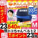 【最大P23倍+クーポン有】トコちゃんベルト 2 (M) H...