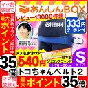 【最大P35倍+クーポン有】トコちゃんベルト 2 (S) H70〜80cm 送料無料【青葉正規品】2