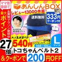 ママ割P5倍対象店【最大P27倍+クーポン有】 トコちゃんベルト 2 (L) H88?100cm【青